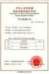 Pressure piping certificate by People's Republic of China