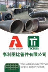 Tectubi Tianjin Fittings brochure Chinese-English edition, September 2014