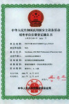 NNSA - China Nuclear certification